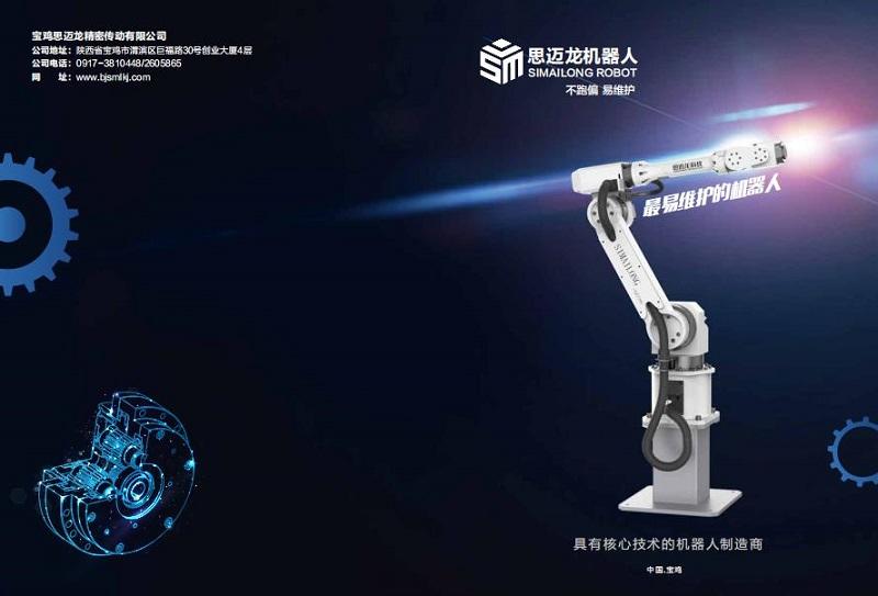 机器人产品介绍